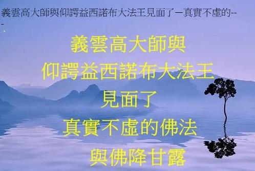 義雲高大師與仰諤益西諾布大法王見面了---真實不虛的佛法與佛降甘露