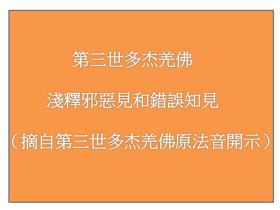 第三世多杰羌佛淺釋邪惡見和錯誤知見(摘自第三世多杰羌佛原法音開示)