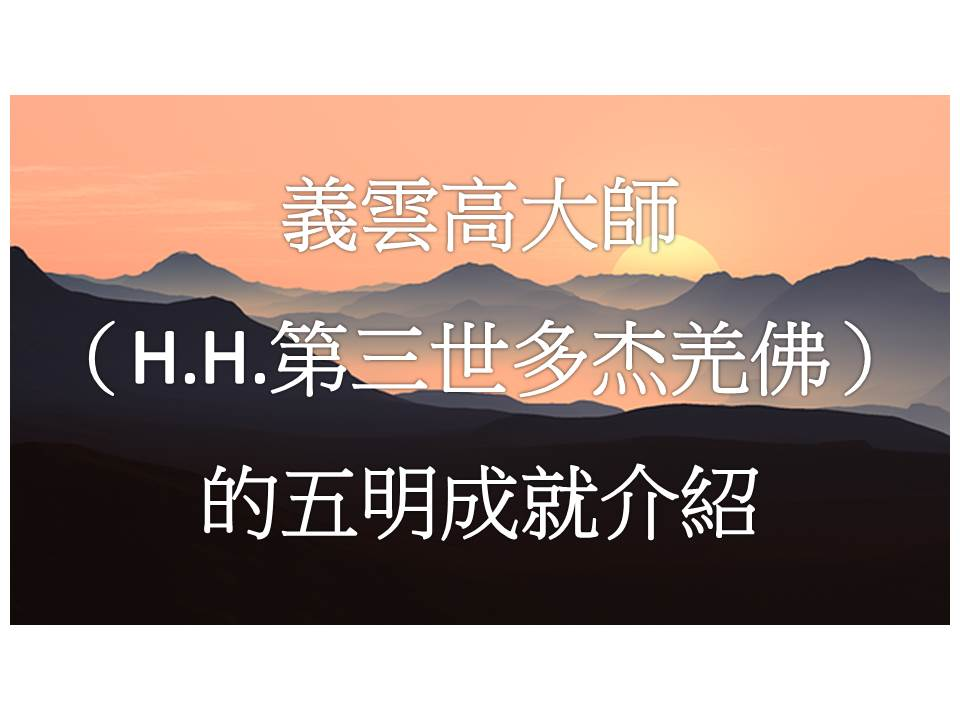 義雲高大師(H.H.第三世多杰羌佛)的五明成就介紹