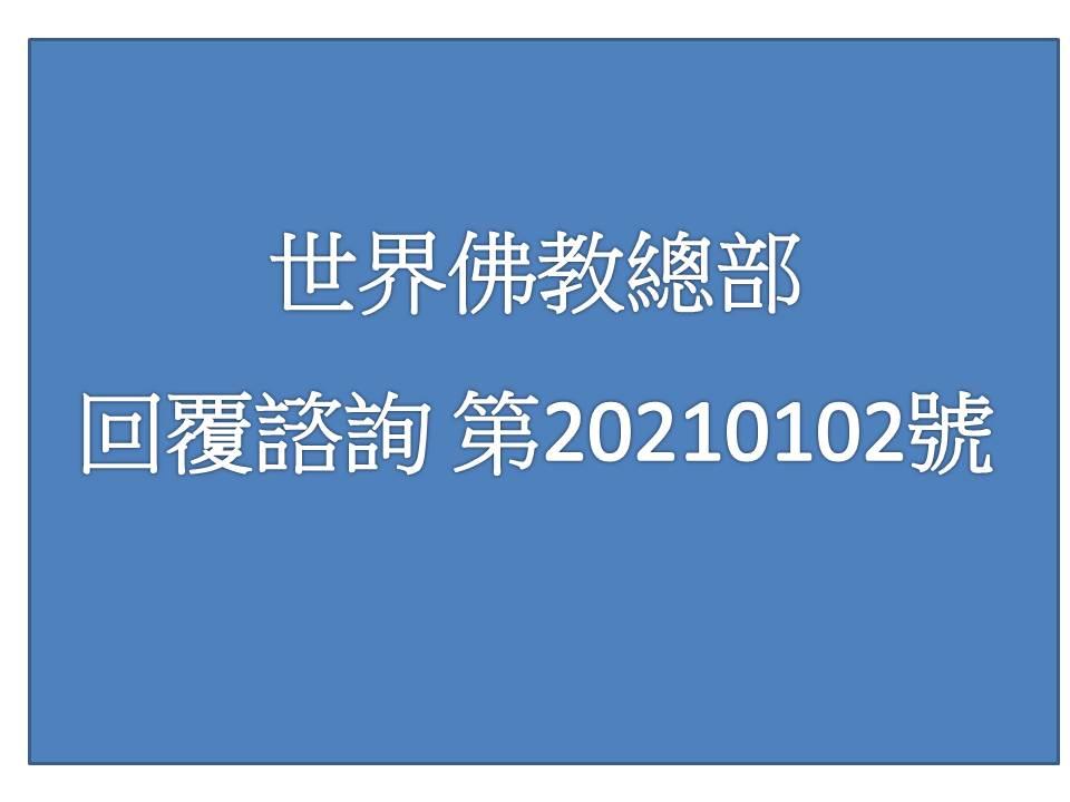 世界佛教總部回覆諮詢 第20210102號