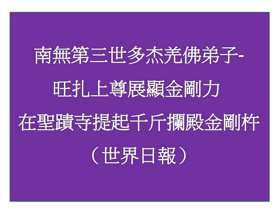南無第三世多杰羌佛弟子-旺扎上尊展顯金剛力 在聖蹟寺提起千斤攔殿金剛杵(世界日報)