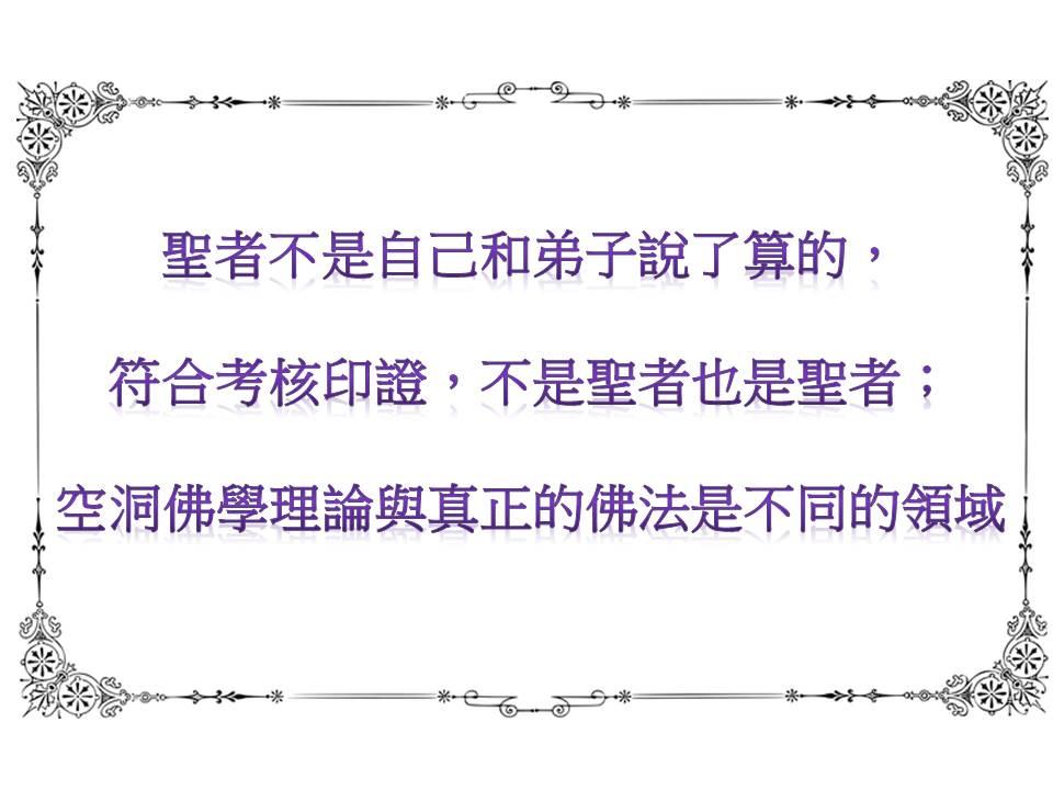H.H.第三世多杰羌佛說法:聖者不是自己和弟子說了算的,符合考核印證,不是聖者也是聖者